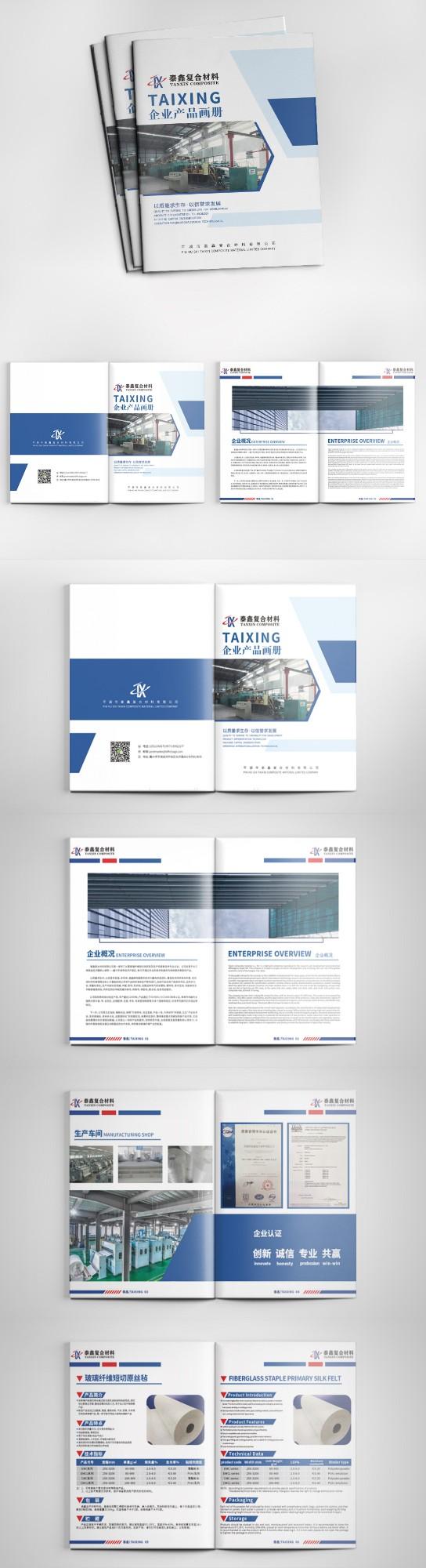 平湖市泰鑫电子画册设计