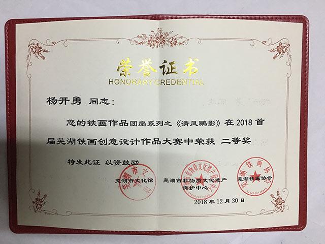 二等奖证书