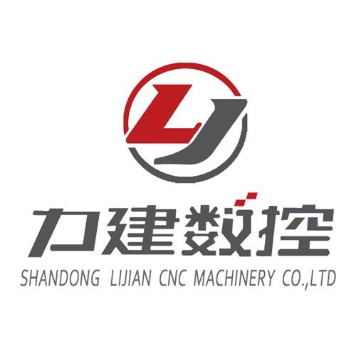 山东力建数控设备有限公司
