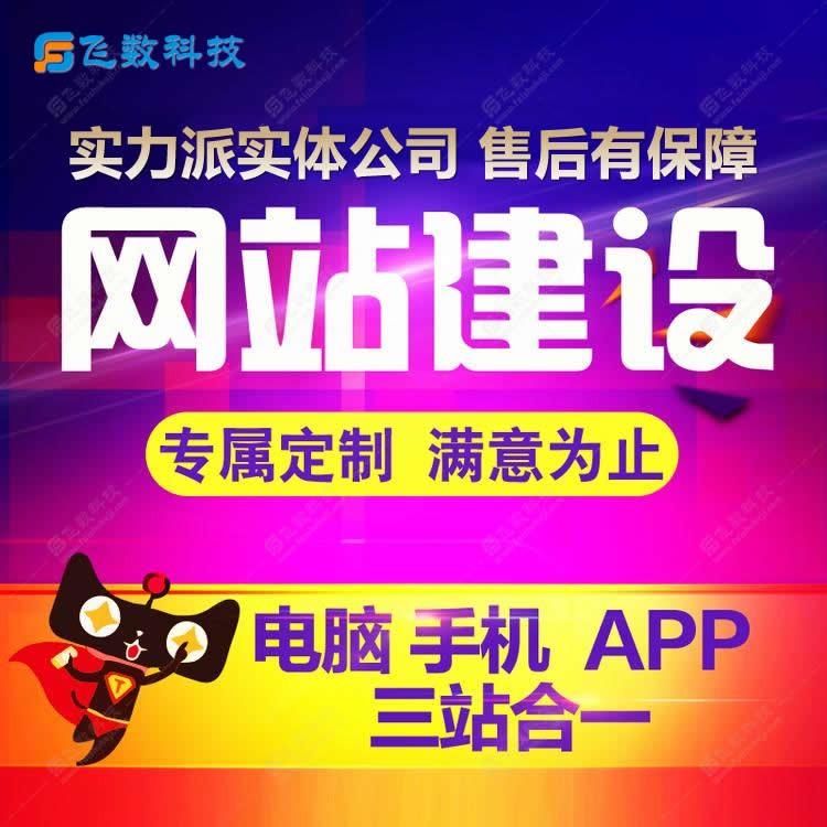 邯郸如何建一个公司网站