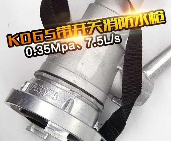 关于消防水枪的使用与维修情况说明