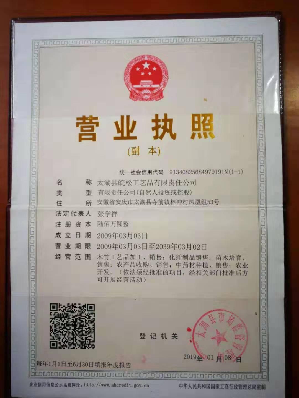 安徽省石斛专卖公司简介
