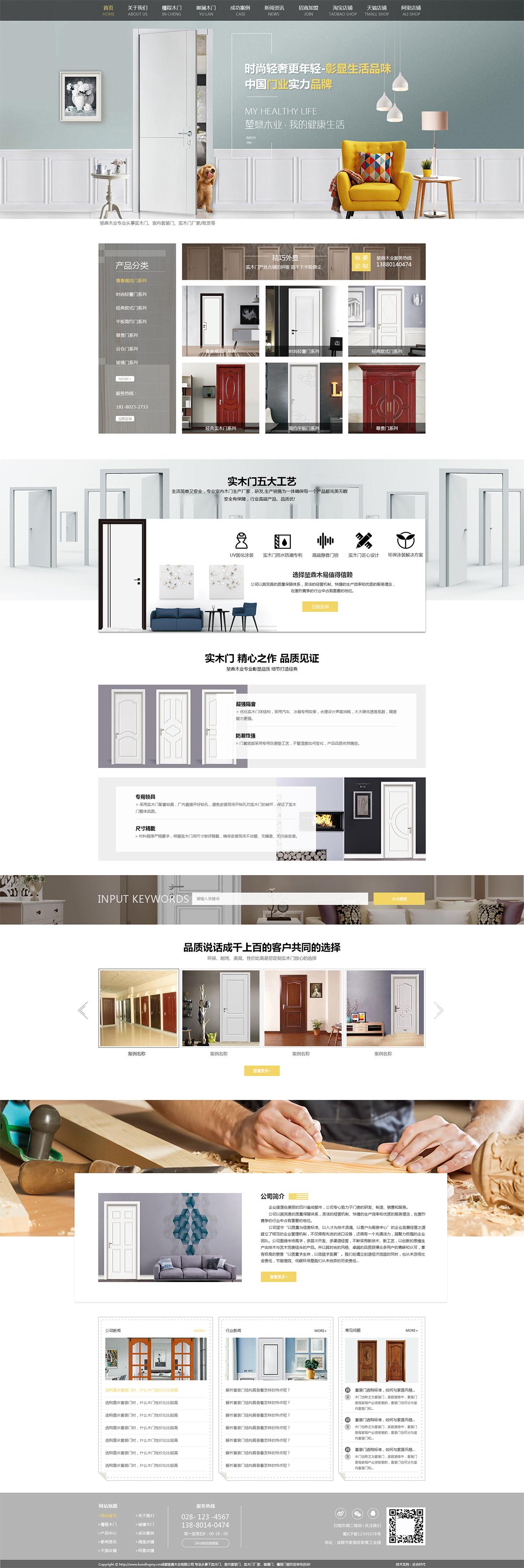 堃鼎木业网站建设