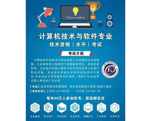 计算机技术与软件专业技术资格