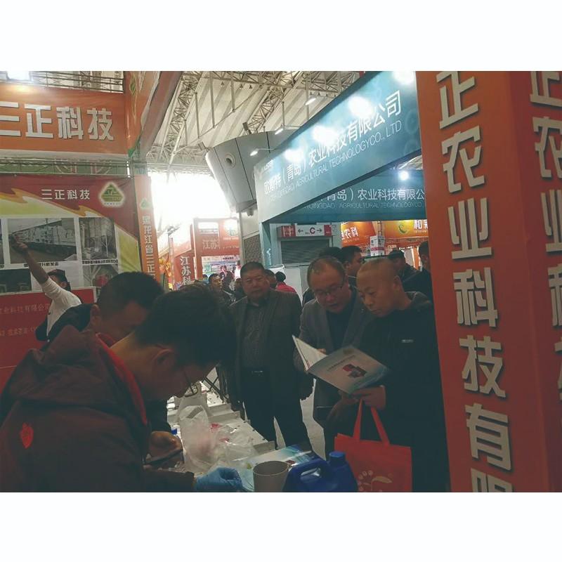 2019年第二十五届哈尔滨国际种业博览会1