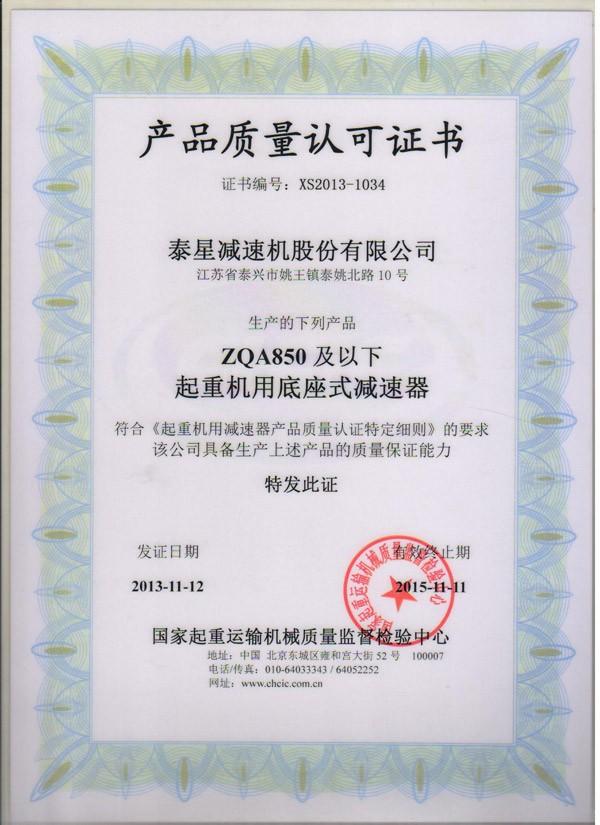 ZQA认可证书