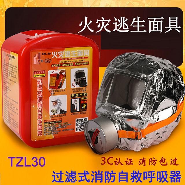 普达火灾逃生面具面罩防烟雾面罩过滤式消防自救呼吸器TZL30