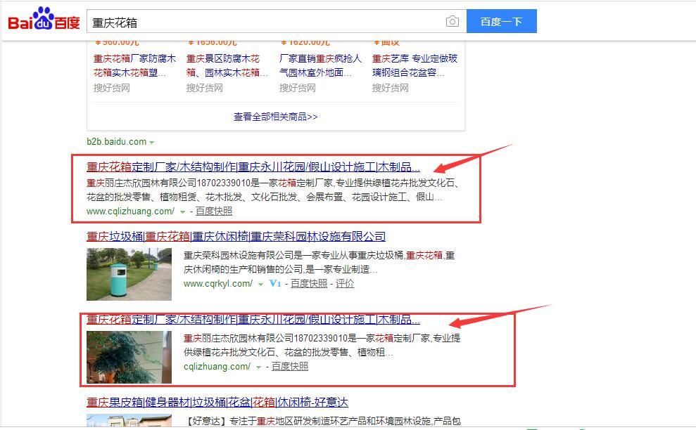 重庆丽庄景观园林有限公司