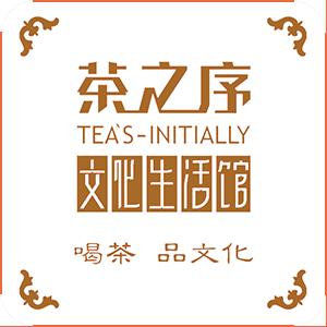 茶之序文化生活感