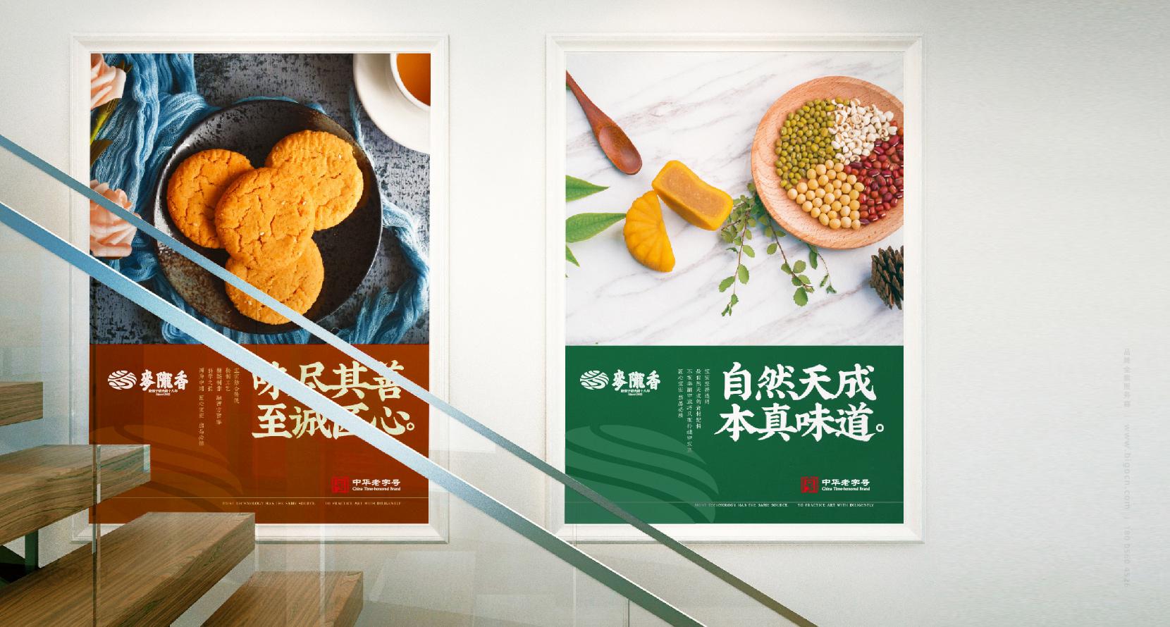 麥隴香食品(中華)