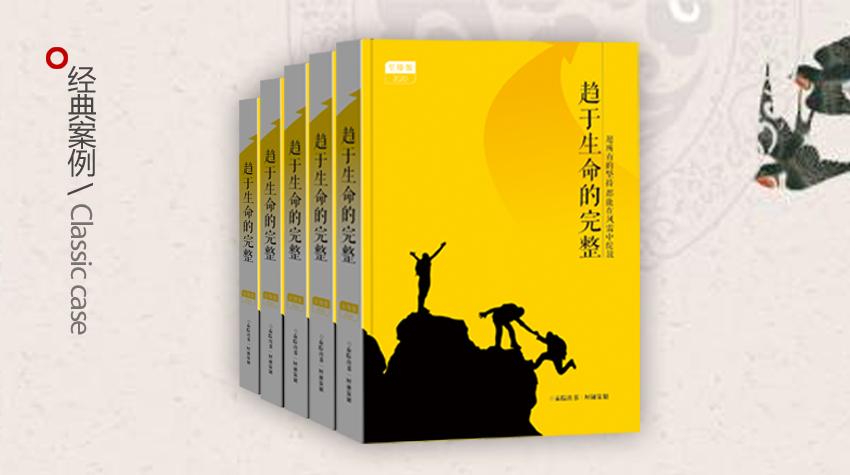 企业家出书经典范文案例《趋于生命的完整》