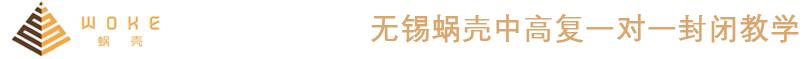 无锡蜗壳教育培训中心有限公司