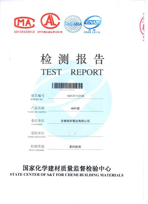 电缆保护管HDPE检测报告