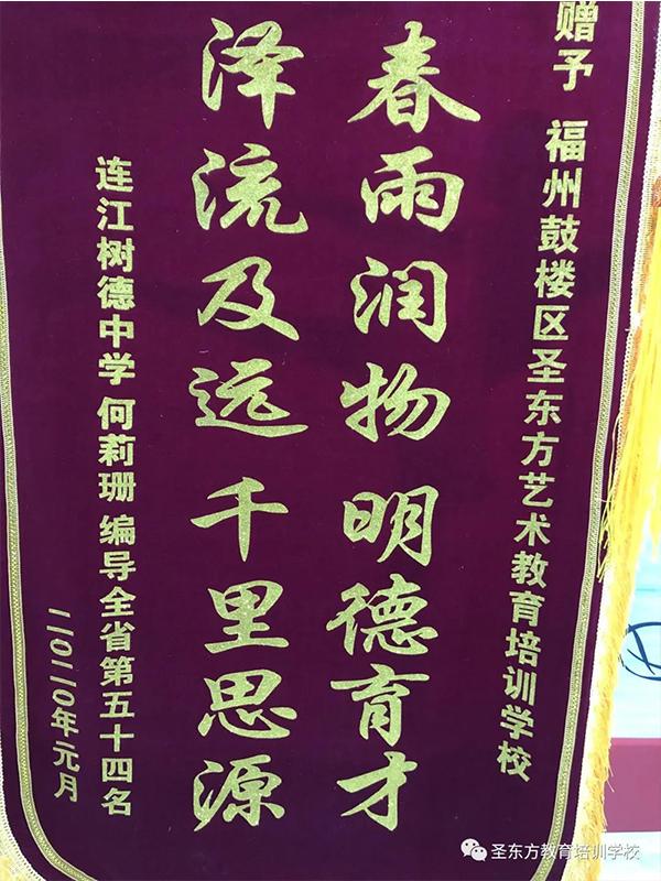 福州圣东方教育艺考部寻找全城唯美逆行者