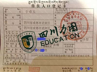 西藏买房落户叶虹兰案例