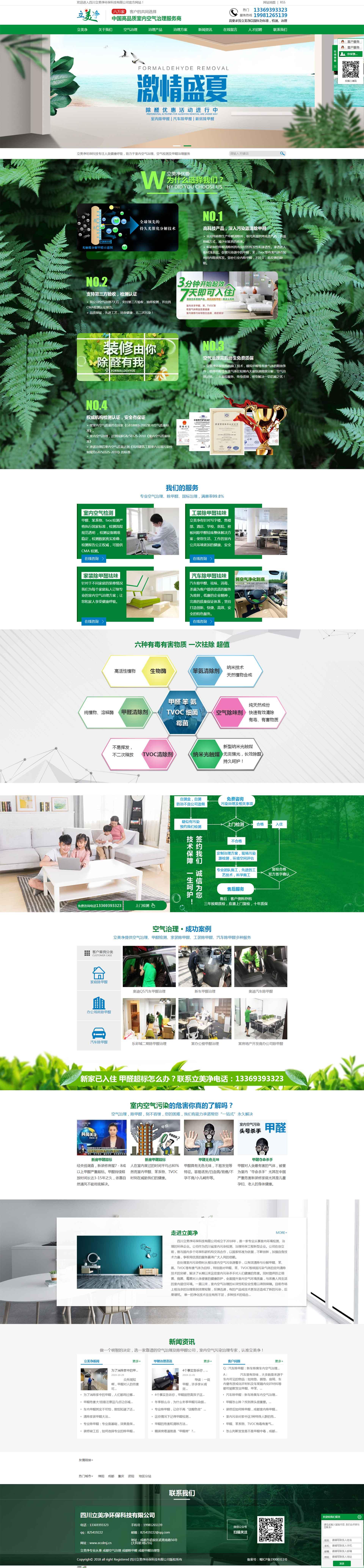 四川立美净环保科技网站建设