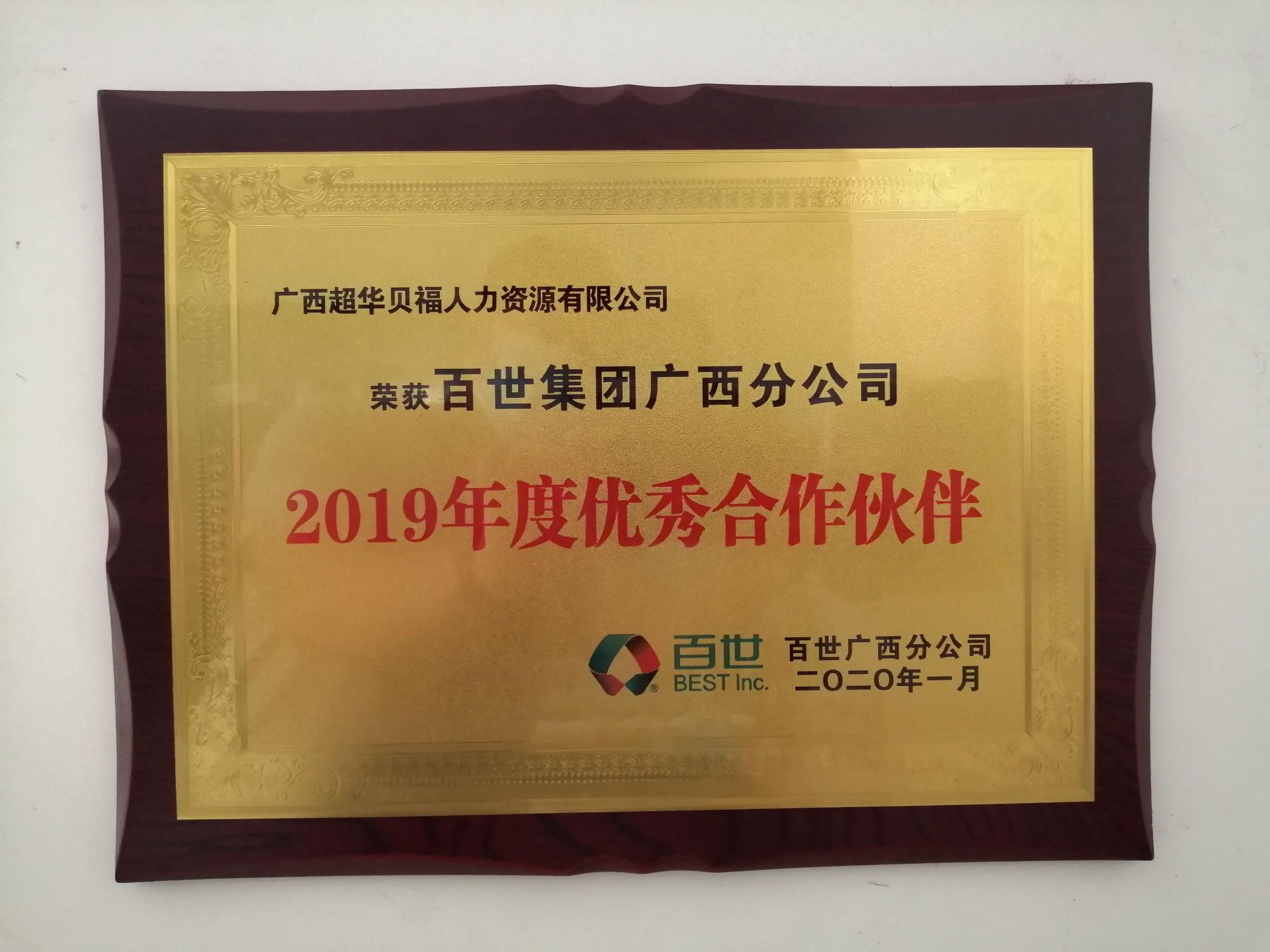 超华公司荣获2019年度百世集团合作伙伴奖