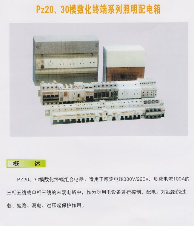 模数化终端系列照明配电箱