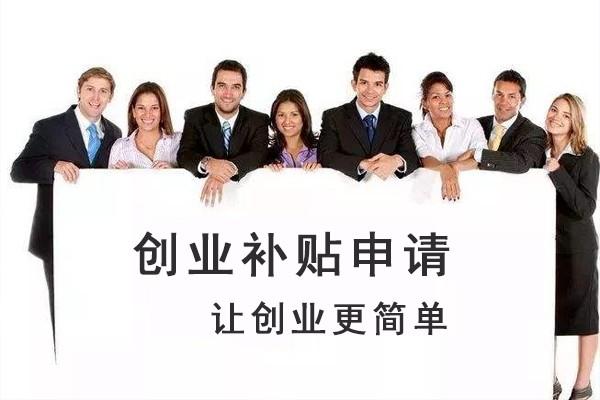 福州创业补贴申请