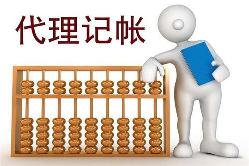 福州中小型企业找代理记账公司的两大优势