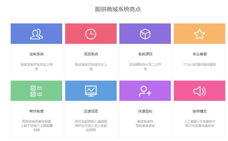 即客商城全网社交电商平台制作商是中阳