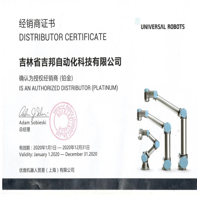 UR机器人经销商证书
