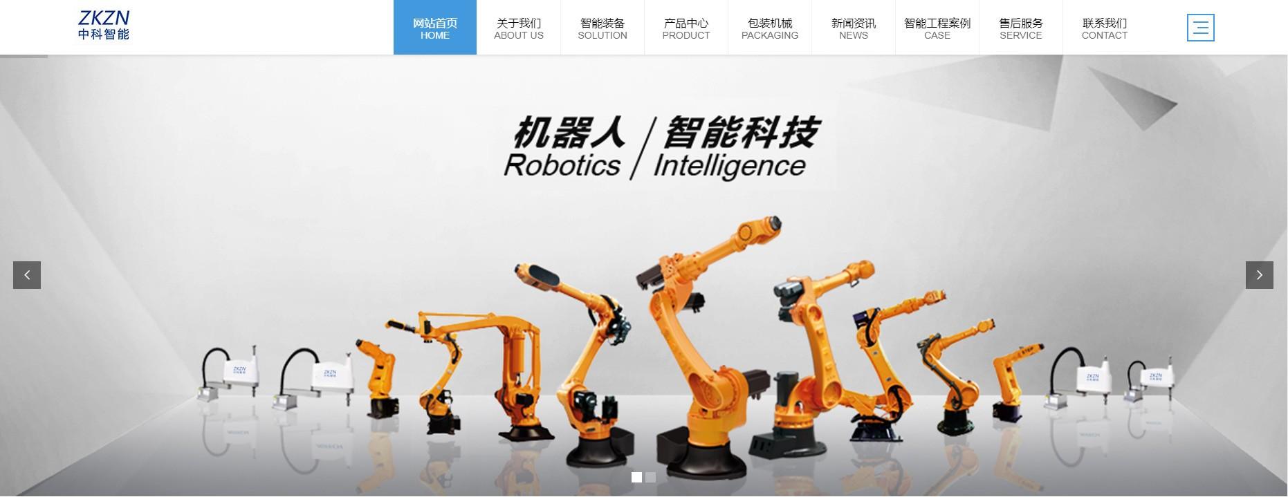 内蒙古中科智能装备工程有限公司网站