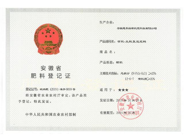 有机复混专用肥-无机复混肥料颗粒登记证
