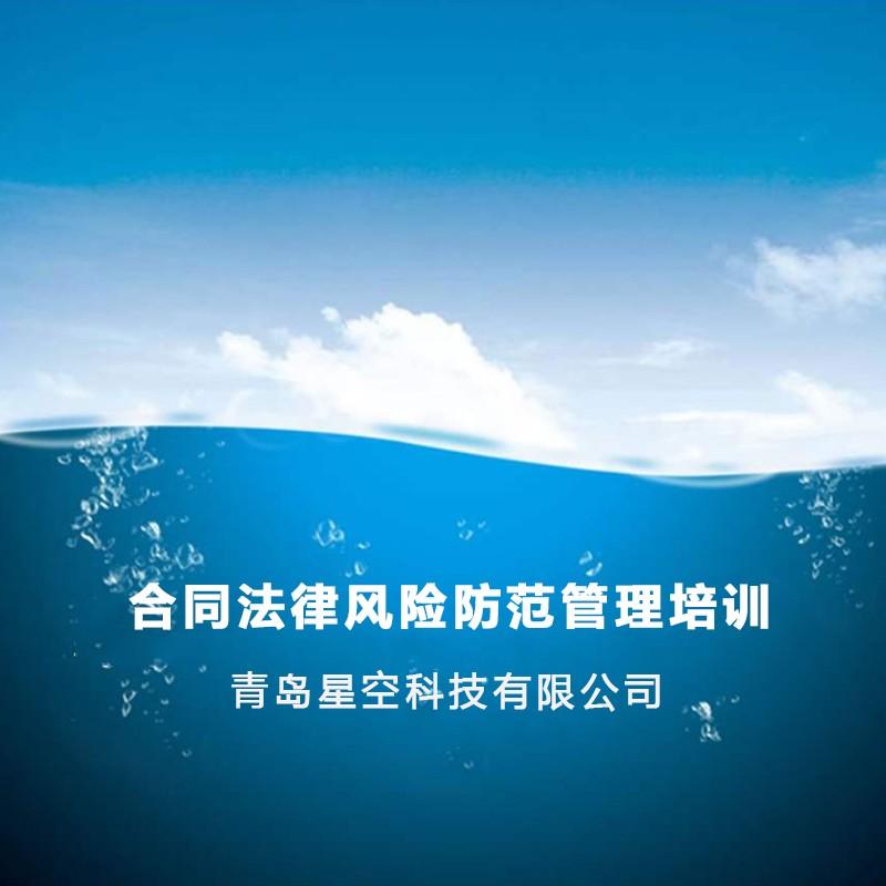 青岛星空科技完成合同法律风险防范管理培训