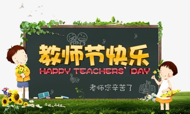 青海祁连山包装科技有限公司祝愿全体老师节日快乐