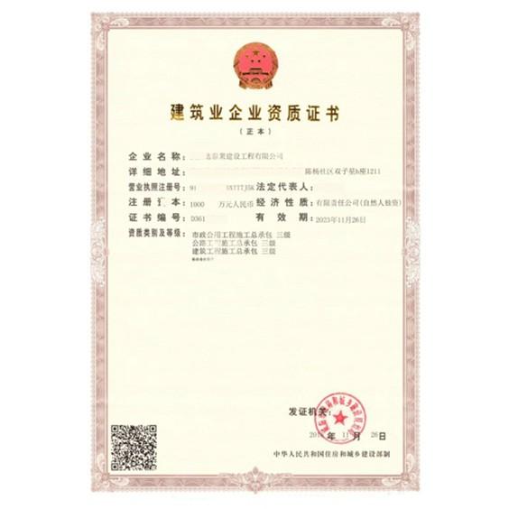 建筑业企业资质证书案例