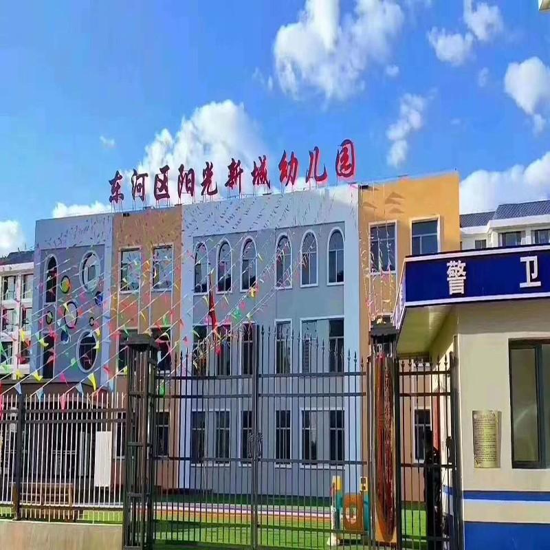 东河幼儿园280米围栏
