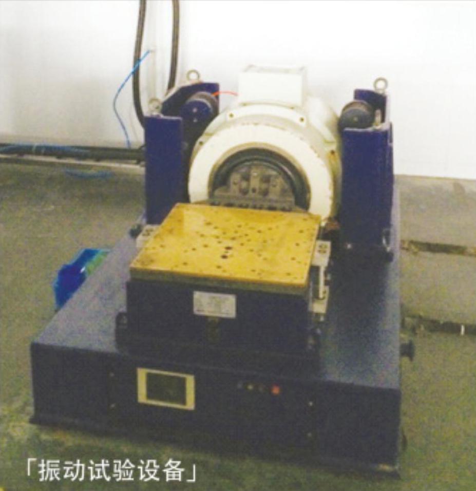 振动试验设备