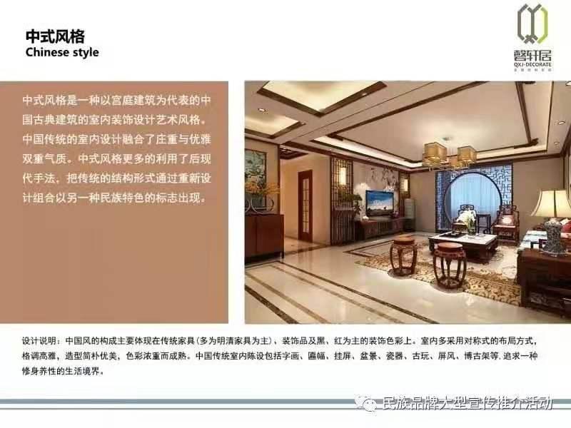 《态度》节目入围企业丨陕西磬轩居装饰有限公司