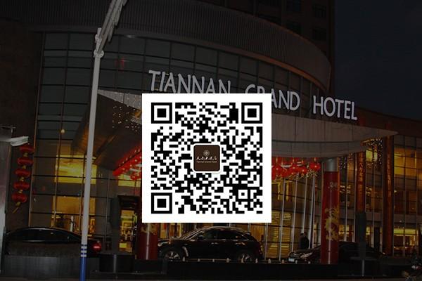 南通天南大酒店有限公司