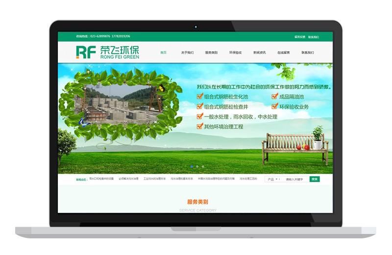 重庆荣飞环保工程有限公司