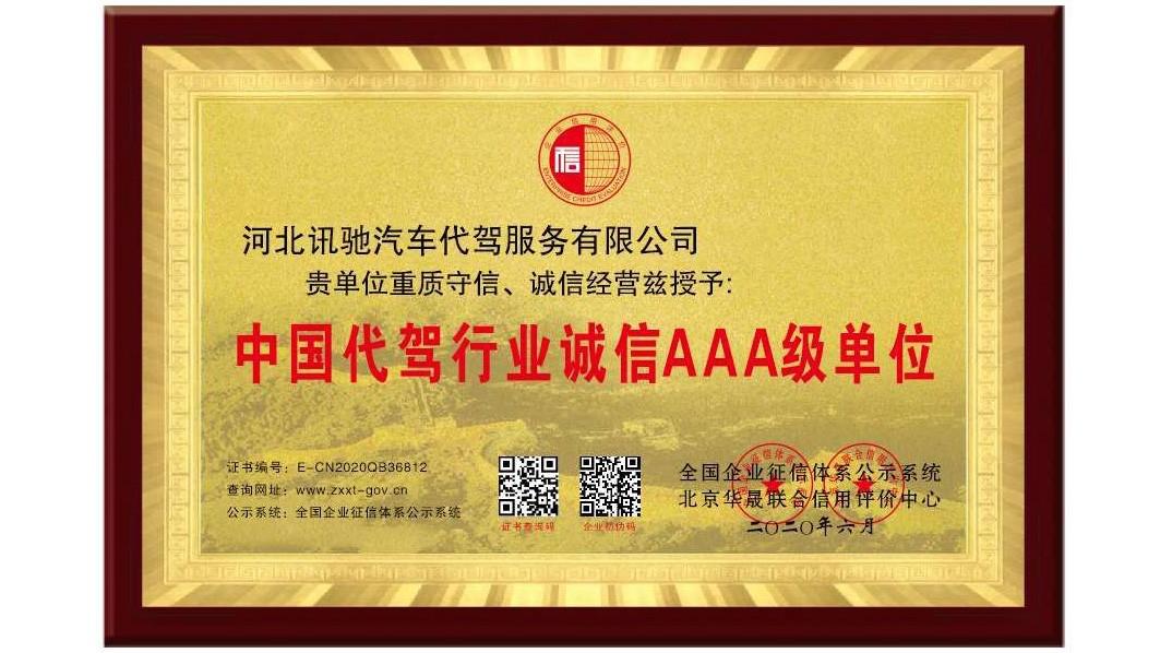 中国代驾行业诚信AAA级单位