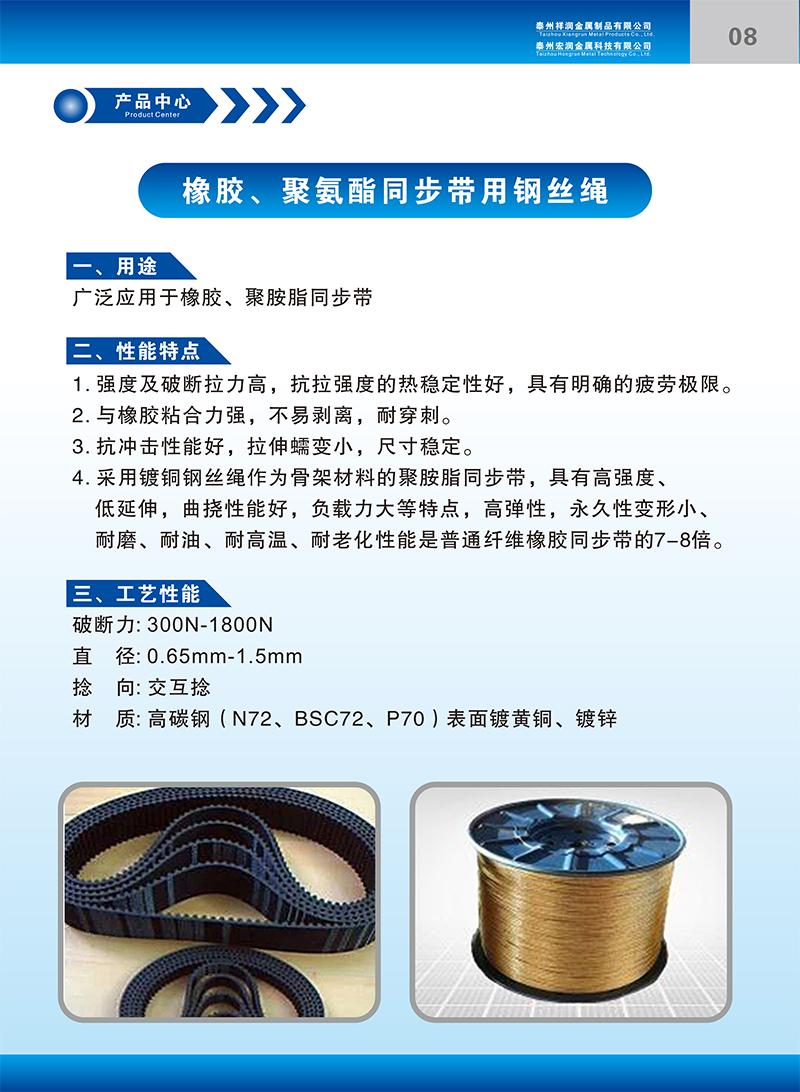 聚氨酯同步带用钢丝绳