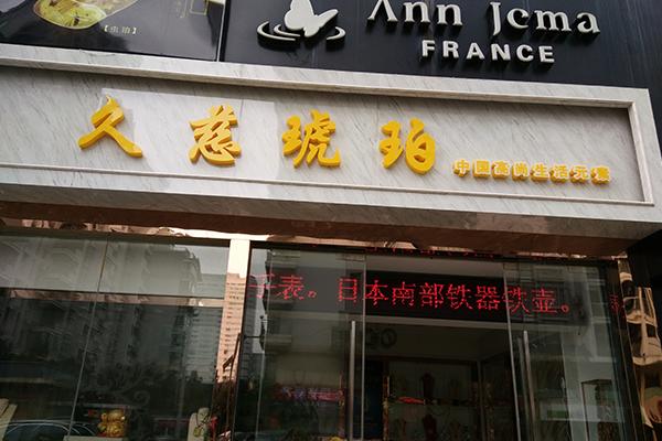 盛远广告详解福州通体发光字的制作过程