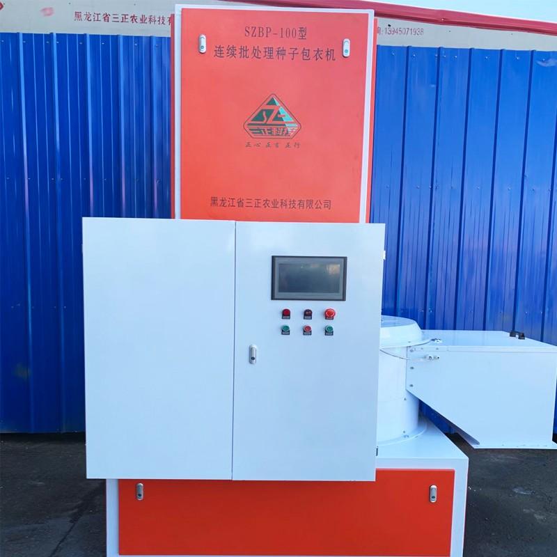 SZBP-100型连续批处理种子包衣机