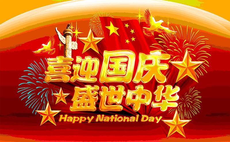 热烈庆祝祖国建国70周年快乐!