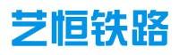 安徽艺恒铁路设备工程有限公司