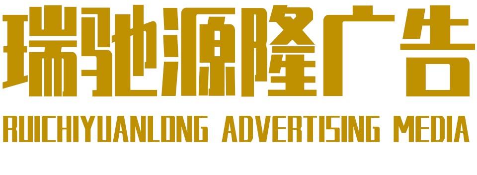 贵州瑞驰源隆广告有限公司