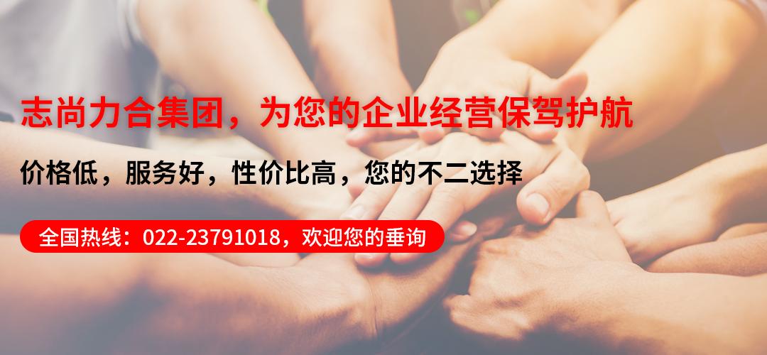 掌握天津代理记账收费标准是挑选代理记账公司的主要流程