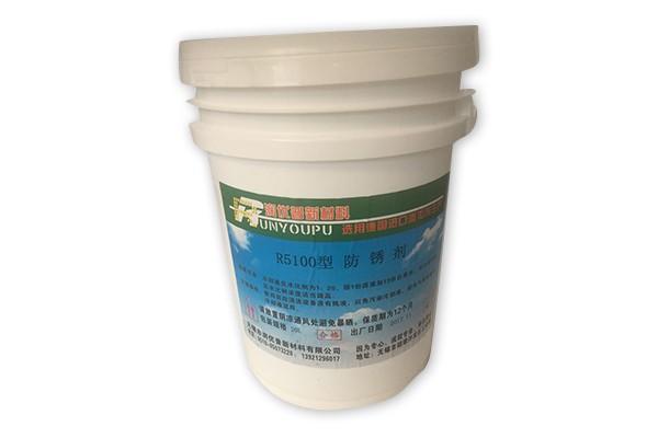 防锈剂 R5100