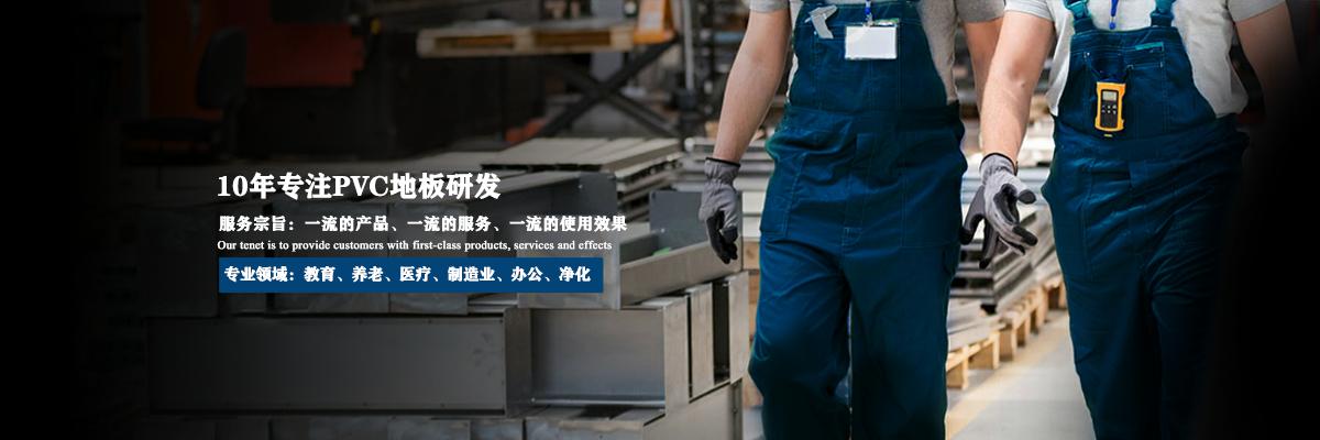 关于青岛塑胶地板