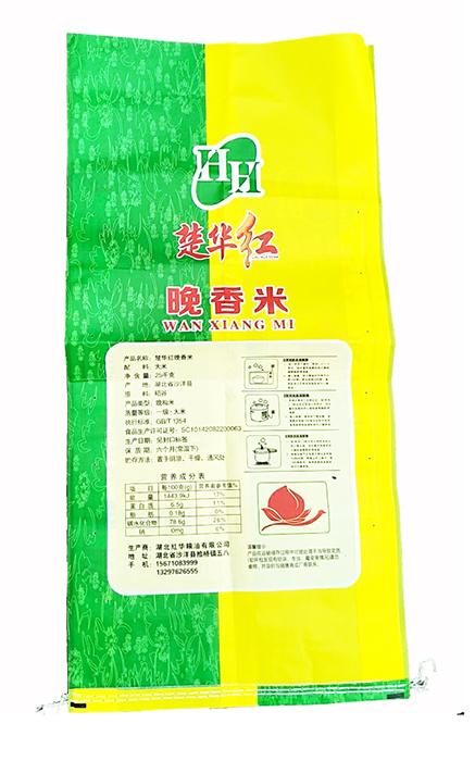 楚华红晚香米
