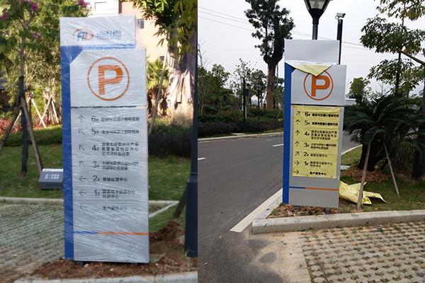 停车指示牌