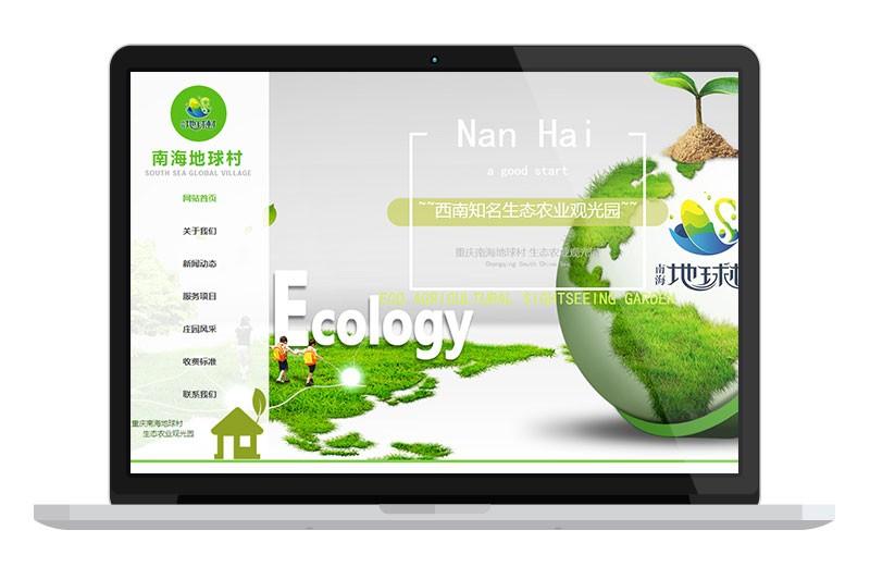 重庆南海地球村生态农业