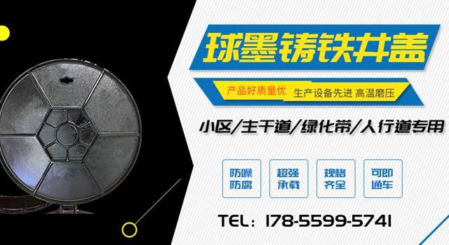 球墨铸铁井盖多少钱?